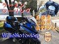 【ラーメンツーリング】Jan./13/2019 BMW K1600GT 【モトブログ】#124