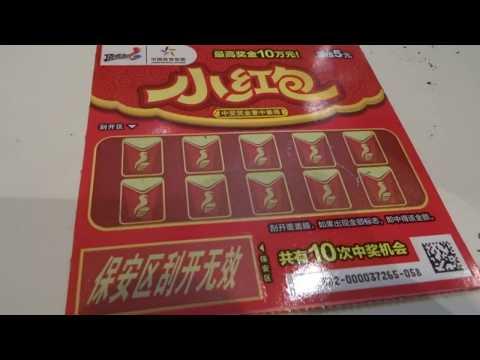 Winning the Chinese LOTTERY - AGAIN! :o)  中国的刮刮卡真棒