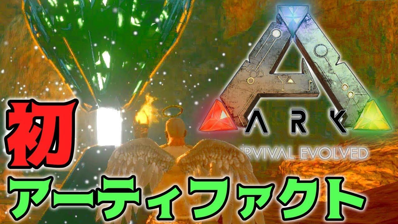 アーティファクト 使い方 Ark