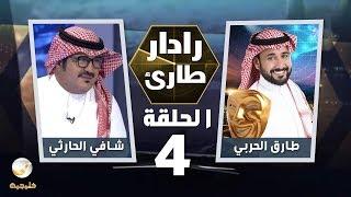 برنامج رادار طارئ مع طارق الحربي الحلقة 4 - ضيف الحلقة شافي الحارثي