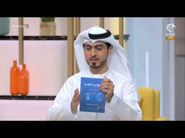 كتاب التفكير التقني الإصدار الثاني - فكرة 💡 عن محتواه و من المستفيد منه و كيف ضروري في كل بيت ومؤسسة