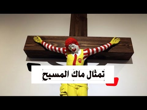 تمثال ماك المسيح يثير عاصفة غضب في فلسطين «القصة الكاملة»