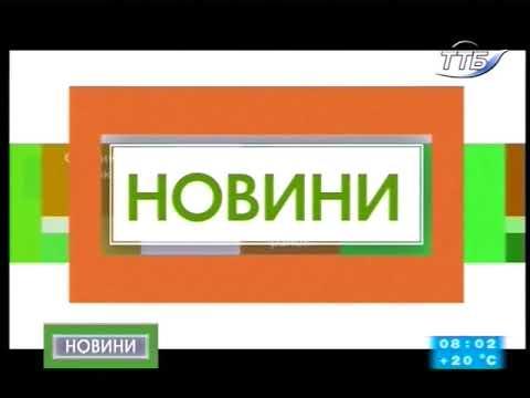 Тернопільська філія НСТУ: 14.08.2018. Новини. 8:00