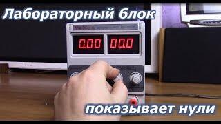 Лабораторний блок YaXun PS1502DD показує нулі, не працює [РІШЕННЯ ПРОБЛЕМИ]