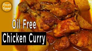 তেল ছাড়া কিভাবে মুরগীর মাংস রান্না করা হয়। How to Cook Chicken curry with out Oil