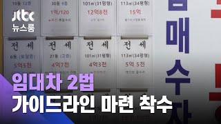 """""""임대차2법 가이드라인""""…'세입자 내보내기' 꼼수 막는다 / JTBC 뉴스룸"""