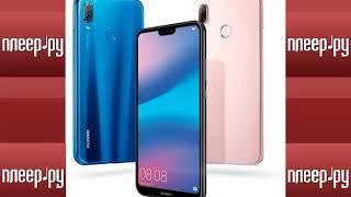 Плеер.ру отзывы | Купить Huawei P20 Lite Blue от Плеер.ру