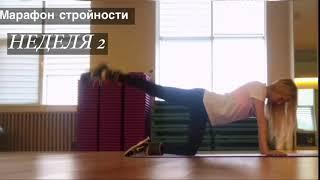 Домашние тренировки для упругих ягодиц и стройных ног ХУДЕЕМ К ЛЕТУ