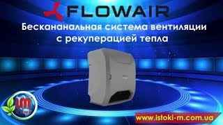 OXeN - вентиляционная установка с рекуперацией тепла. Революция в вентиляции!(Установка с рекуперацией тепла OXeN, заявки http://www.istoki-m.com.ua/, Это компактное оборудование, не нуждающее в сборк..., 2014-01-29T16:04:03.000Z)