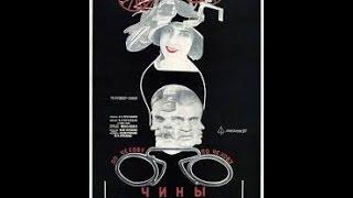 Чины и люди (1929) фильм смотреть онлайн