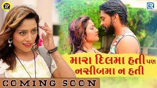 Mara Dil Ma Hati Pan Nasib Ma Na Hati New Sad Song | Promo | Coming Soon | RDC Gujarati