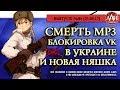 ЛЛН | Смерть Mp3, блокировка VK в Украине и новая Няшка