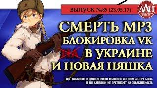 Смерть Mp3, блокировка VK в Украине и новая Няшка