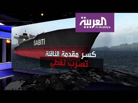 ناقلة النفط الإيرانية سابيتي  - نشر قبل 6 ساعة