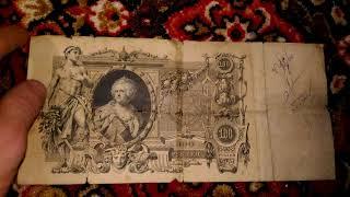 Находка 100 рублей 1910 года