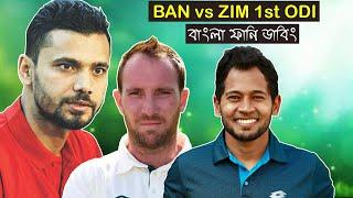 Bangladesh vs Zimbabwe 1st ODI Special Funny Dubbing | New Bangla Funny Video 2020 | Bd Voice