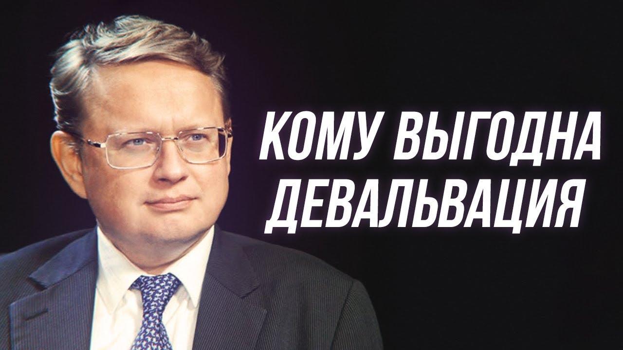Михаил Делягин. Почему государство не защищает рубль