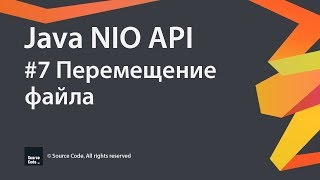 Java NIO API. Урок 7. Перемещение файла