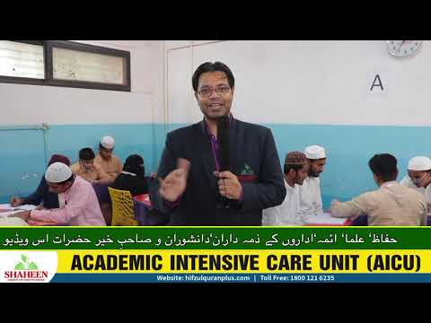 AICU Introduction   Dr Abdul Qadeer   Shaheen Bidar   Shaheen College   Education