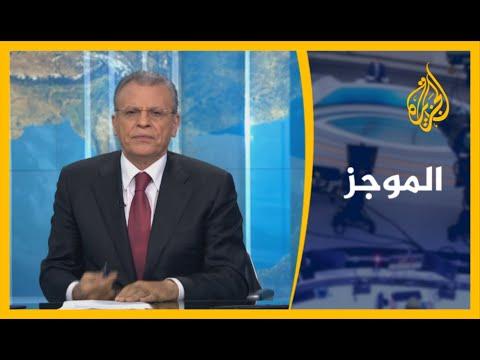 موجز الأخبار - العاشرة مساء (08/07/2020)  - نشر قبل 5 ساعة