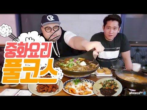 [포항 맛집] 중화요리 풀코스로 먹자! '쓰촨'  김피탕 짬뽕 야끼우동 8가지음식 먹방! [진상처리반님]│허미노 Mukbang social eating show