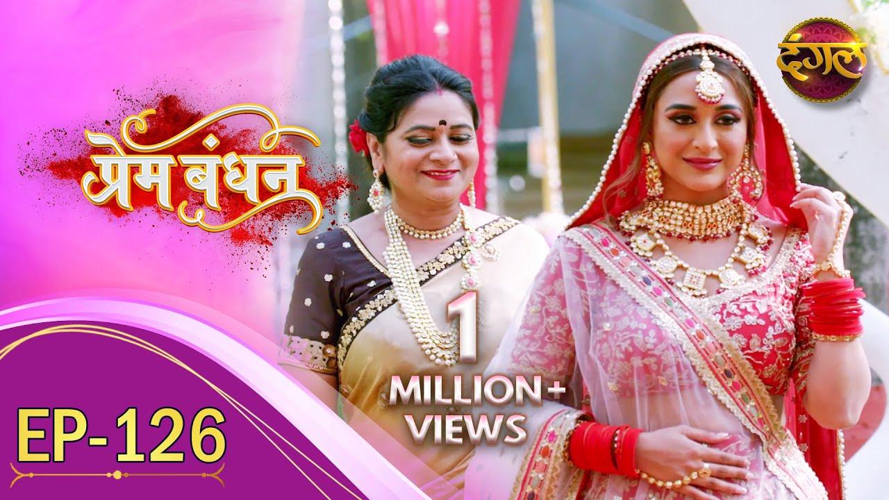 Download Prem Bandhan - प्रेम बंधन    New Full Episode 126    New TV Show    Dangal TV Channel
