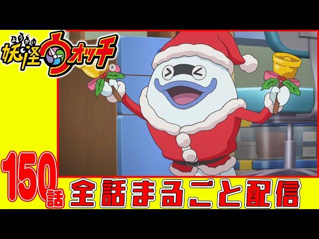 【妖怪ウォッチアニメ】第150話「ジバニャンと5つのプレゼントだニャン!」「みんなが知りたい妖怪の疑問! オラたちが解決ズラ!スペシャル」