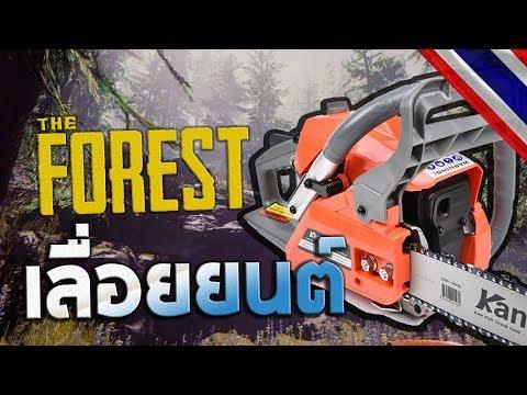 พามาหาเลื่อยยนต์ The Forest