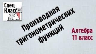 Производная тригонометрических функций от bezbotvy