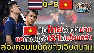ส่องคอมเมนต์ชาวเวียดนาม-หลังเสมอกับทีมชาติไทย-0-0-ในศึกฟุตบอลโลกรอบคัดเลือกนัดที่-1