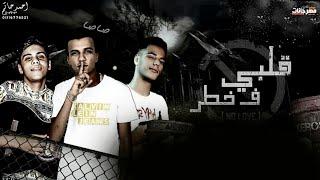"""مهرجان قلبي في خطر """"غناء - عصام صاصا """" كلمات - عبده روقه """" توزيع -  كيمو الديب"""