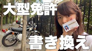 【免許ゲット】猛暑日のバイクは拷問だけど楽しいねっていう矛盾【大型二輪】