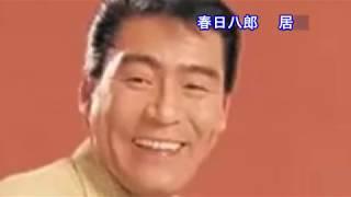 春日八郎 居酒屋(カラオケ練習用)作詞:横井弘 作曲:鎌田俊与.