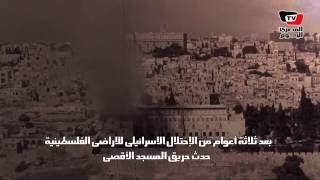 في الذكرى الـ ٤٧ .. معلومات قد لاتعرفها عن «حريق المسجد الأقصى»