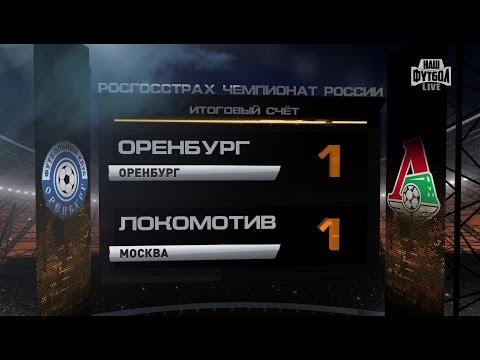 смотреть футбол краснодар оренбург