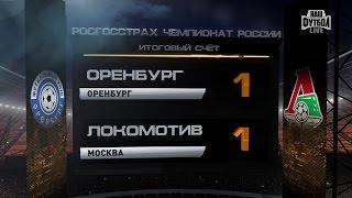 Обзор матча: Футбол. РФПЛ. 14-й тур. Оренбург - Локомотив 1:1