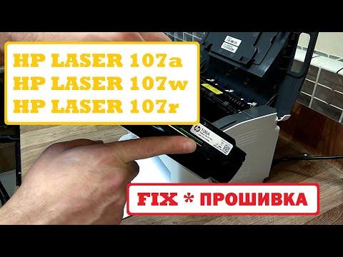 HP Laser 107a / 107w / 107r Прошивка принтера. Купить. Инструкция