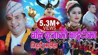 बलि राजाको भाईटीका || New Deusi Bhailo 2076, 2019 || Resham Sapkota, Manju Gurung & Pabitra Rijal