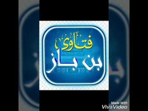 فتاوى ابن باز هل سماع الأغاني حرام وما حكم البيع والشراء فيه Youtube