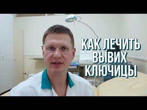 Как лечить вывих ключицы? Нужно ли оперировать?