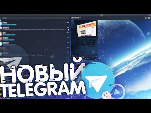 НОВЫЕ ВОЗМОЖНОСТИ TELEGRAM?!