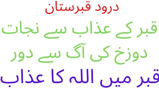 qabar ka azab | dua e qabrustan | God's torment in the grave | درود قبرستان قبر کے عذاب سے نجات
