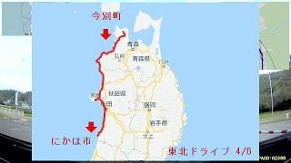 【東北ドライブ(日本海側) 4/6】自動車インターバル撮影「今別町→にかほ市」(2018-07-03) thumbnail