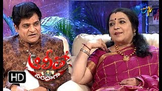 Alitho Saradaga | 17th December 2018 | (Actress) MGR Latha | ETV Telugu