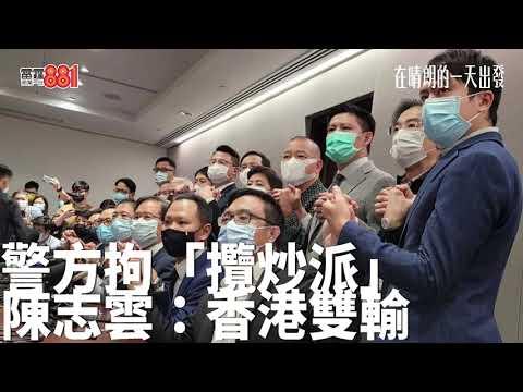 53民主派被捕,攬炒派輸?陳志雲: 依家輸埋香港,真係雙輸