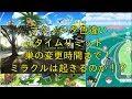 【ポケモンGO】色違いマクノシタは捕獲できるのか!?タイムリミットは巣の変更時間まで!