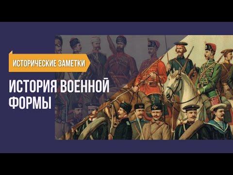 История военной формы. Исторические заметки.
