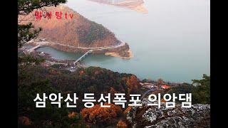 2020 11 07  춘천 삼악산 등선폭포 용화봉 전망…