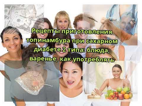 Рецепты приготовления топинамбура при сахарном диабете 2 типа: блюда, варенье, как употреблять | рецепт | диабет | сахар | крови | в