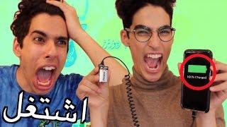 لايف هاك | شحنا الجوال من غير كهرباء!!!